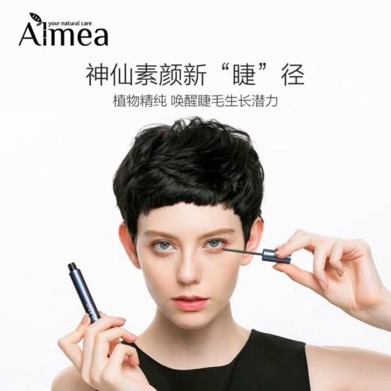 阿米娅xlash睫毛臻萃精华液的使用效果