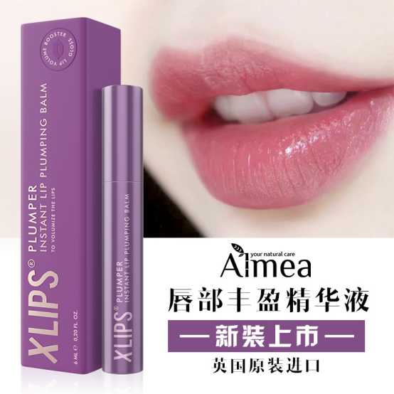 阿米娅润唇精华液的使用效果